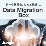 Data Migration Box シリーズ