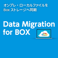 Data Migration for Box