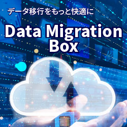 Data Migration Box